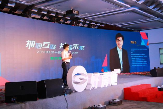 赛马资本总裁刘冰云先生精彩分享