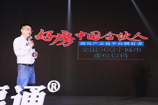 好房通CEO林雨宣布好房中国合伙人计划